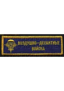 Шеврон (на грудь, прямоугольник) Воздушно-десантные войска (синий фон, желтый оверлок и буквы)
