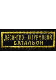 Шеврон (на грудь, прямоугольник) Десантно-штурмовой батальон (черный фон, желтый кант и буквы)