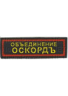 Шеврон (на грудь, прямоугольник) Объединение ОСКОРДЪ (черный фон, красный кант)