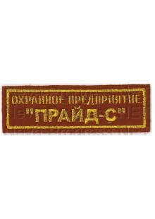 Шеврон (на грудь, прямоугольник) Прайд-С (красный фон, желтый кант и буквы, метанить)