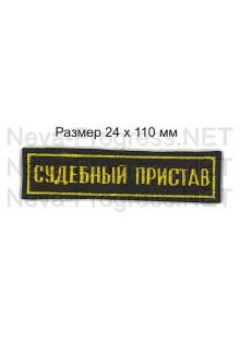 Шеврон (на грудь, прямоугольник) Судебный пристав (черный фон, желтый кант и буквы)