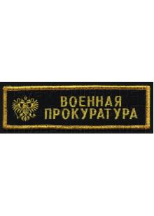Шеврон (на грудь, прямоугольник) Военная прокуратура с орлом (черный фон, желтый оверлок и буквы)