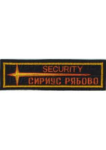 Шеврон (на грудь, прямоугольник) SECURITY Сириус Рябово (черный фон, желтый кант)