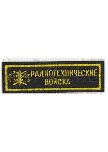 Шеврон (на грудь, прямоугольник) Радиотехнические войска (черный фон, желтый кант и буквы)