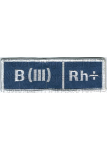 Шеврон (на грудь, прямоугольник) Группа крови третья положительная B(III) Rh+ (синий фон, белый оверлок)