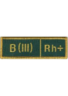 Шеврон (на грудь, прямоугольник) Группа крови третья положительная B(III) Rh+ (зеленый фон, желтый оверлок)