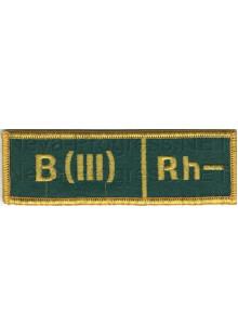 Шеврон (на грудь, прямоугольник) Группа крови третья отрицательная B(III) Rh- (зеленый фон, желтый оверлок)