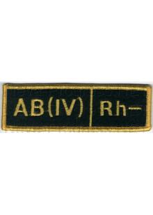 Шеврон (на грудь, прямоугольник) Группа крови четвертая отрицательная AB(IV) Rh- (черный фон, желтый оверлок)