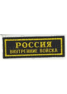 Шеврон (на грудь, прямоугольник) РОССИЯ внутренние войска (черный фон, желтый кант и буквы)