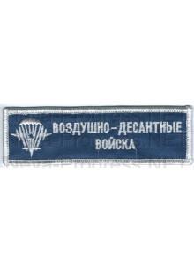 Шеврон (на грудь, прямоугольник) Воздушно-десантные войска (голубой фон, белый оверлок и буквы)