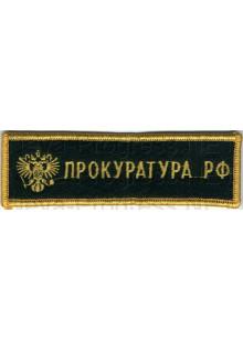 Шеврон (на грудь, прямоугольник) Прокуратура РФ (черный фон, желтый оверлок и буквы)