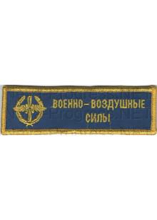 Шеврон (на грудь, прямоугольник) Военно-воздушные силы с эмблемой ВВС (голубой фон, желтый оверлок и буквы)