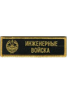Шеврон (на грудь, прямоугольник) Инжинерные войска с эмблемой инжинерных войск (черный фон, желтый оверлок и буквы)
