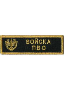 Шеврон (на грудь, прямоугольник) Войска ПВО с эмблемой войск ПВО (черный фон, желтый оверлок и буквы)