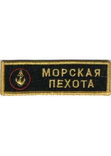 Шеврон (на грудь, прямоугольник) Морская пехота (черный фон, желтый кант и буквы)