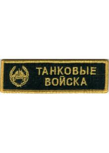 Шеврон (на грудь, прямоугольник) Танковые войска с эмблемой танковых войск (черный фон, желтый оверлок и буквы)