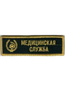 Шеврон (на грудь, прямоугольник) Медицинская служба с эмблемой медицинской службы ВС (черный фон, желтый оверлок и буквы)