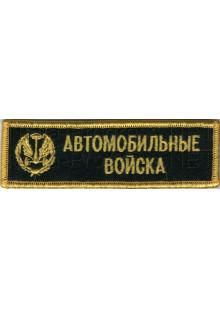 Шеврон (на грудь, прямоугольник) Атомобильные войска с эмблемой автомобильных войск (черный фон, желтый оверлок и буквы)