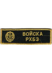 Шеврон (на грудь, прямоугольник) Войска РХБЗ с эмблемой войск РХБЗ (черный фон, желтый оверлок и буквы)
