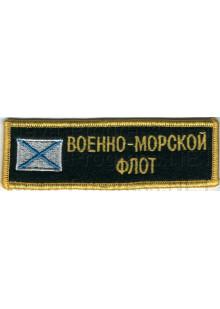 Шеврон (на грудь, прямоугольник) Военно-морской флот с Андреевским флагом (черный фон, желтый оверлок и буквы)