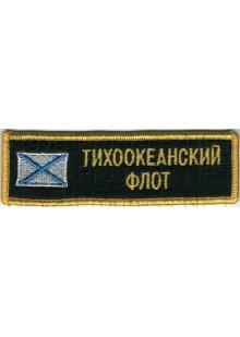Шеврон (на грудь, прямоугольник) Тихоокеанский флот с Андреевским флагом (черный фон, желтый оверлок и буквы)