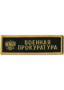 Шеврон (на грудь, прямоугольник) Военная прокуратура (черный фон, желтый оверлок и буквы)