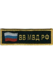 Шеврон (на грудь, прямоугольник) ВВ МВД РФ с флагом России (черный фон, желтый кант и буквы)