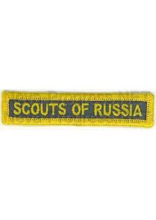 Шеврон (на грудь, прямоугольник) SCOUTS OF RUSSIA (Скауты России) черный фон, желтый оверлок и буквы
