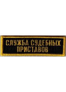 Шеврон (на грудь, прямоугольник) Служба судебных приставов (  В две строки) черный фон, желтый оверлок и буквы