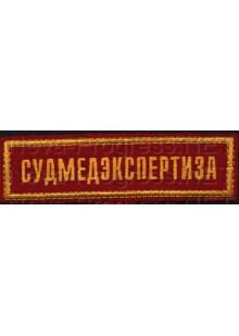 Шеврон (на грудь, прямоугольник) Судмедэкспертиза (красный фон, желтый оверлок и буквы)