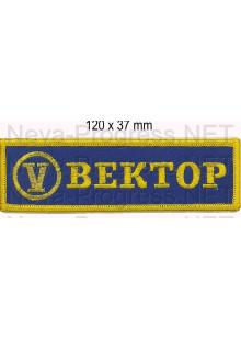 Шеврон (на грудь, прямоугольник) Вектор - V (синий фон, желтый оврлок и буквы)
