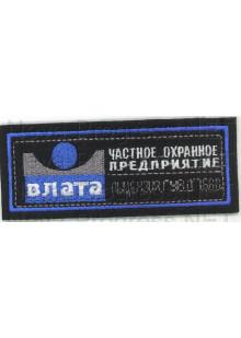 Шеврон (на грудь, прямоугольник) часное охранное предприяиме Влата. лицензия ГУВД 1680 (черный фон, синий кант и белые буквы)