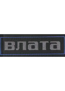 Шеврон (на спину, прямоугольник) Влата (синий фон, белые буквы, синий кант)
