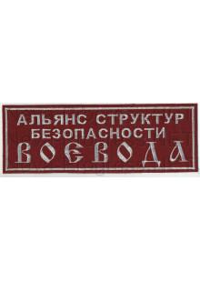 Шеврон (на спину, прямоугольник) Аоьянс структур безопасности Воевода (красный фон, белые кант и буквы)