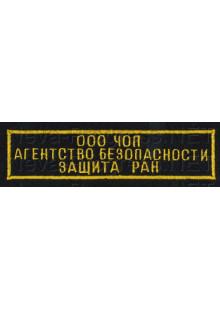 Шеврон (на грудь, прямоугольник) ООО ЧОП Агенство безопасности и защита РАН ( черный фон, желтый кант и буквы)
