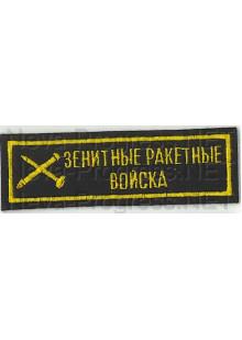 Шеврон (на грудь, прямоугольник) Зенитные ракетные войска с эмблемой зенитно-ракетных войск  (черный фон, желтый оверлок и буквы)