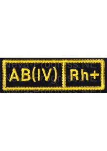 Шеврон нагрудный Группа крови 4 + (четвертая положительная)  Желтая вышивка на черном фоне