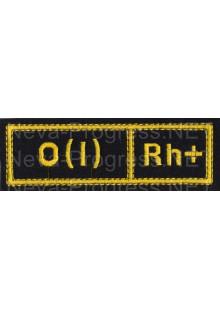 Шеврон нагрудный Группа крови 1 + (первая положительная) Желтая вышивка на черном фоне