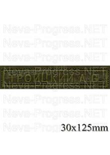 Шеврон полоска нагрудная ФАМИЛИЯ И.О. (полевая форма одежды) размер 120мм Х 30 мм