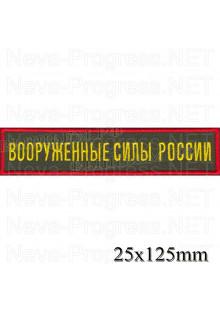Шеврон полоска нагрудная ВООРУЖЕННЫЕ СИЛЫ (желтая вышивка на черном, красная рамка) размер 120 мм Х 25 мм