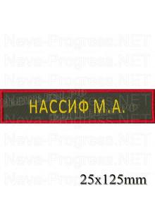 Шеврон полоска нагрудная ФАМИЛИЯ И.О. (желтая вышивка, красная рамка на черном валик в цвет фона) размер 120мм Х 25 мм