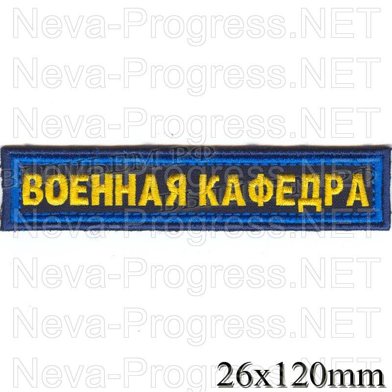 Шеврон нагрудный Военная кафедра, желтая вышивка на темно синем фоне, голубая рамка. размер 120 мм Х 25 мм