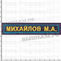 Шеврон полоска нагрудная ФАМИЛИЯ И.О. (желтая вышивка на темно синем, голубая рамка, оверлок) размер 120 мм Х 25 мм