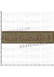 Шеврон полоска нагрудная ФАМИЛИЯ И.О. (полевая форма, оверлок) размер 120 мм Х 30 мм