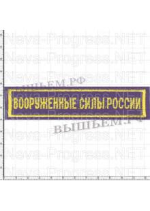 Шеврон полоска нагрудная ВООРУЖЕННЫЕ СИЛЫ (желтая вышивка на темно синем) размер 120 мм Х 30 мм