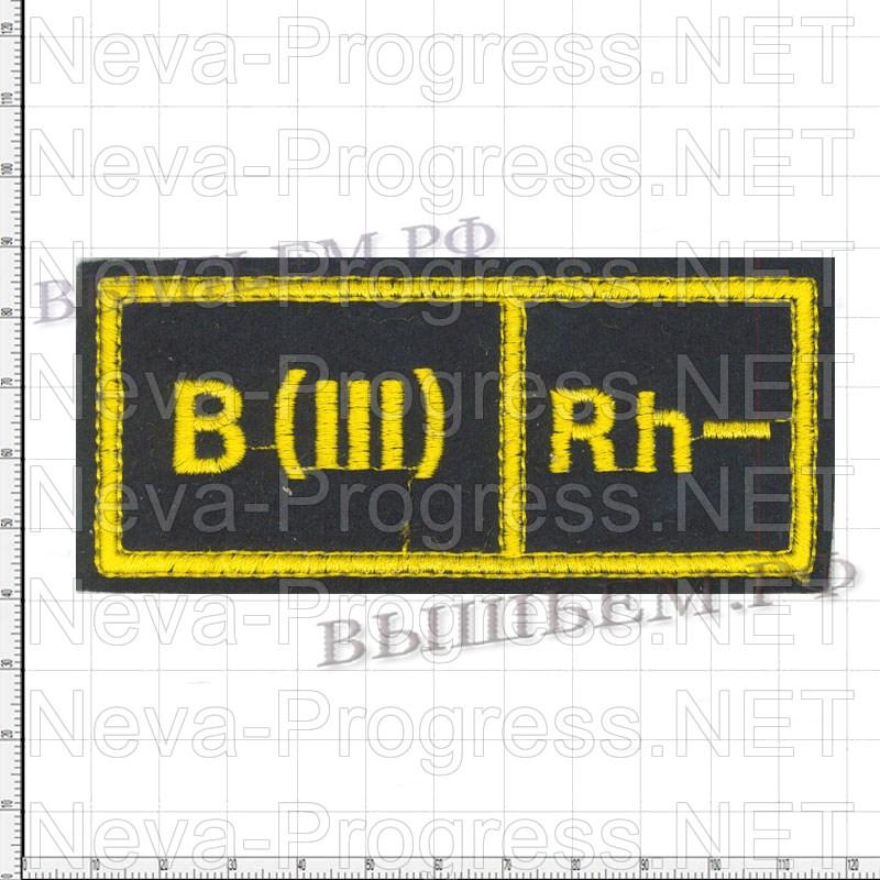 Шеврон нагрудный Группа крови 3 - (третья отрицательная) Желтая вышивка на черном фоне Размер 110 мм Х 45 мм