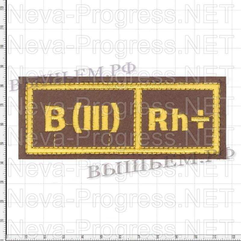 Шеврон нагрудный Группа крови 3 + (третья положительная) Желтая вышивка на хаки. Размер 110 мм Х 35 мм
