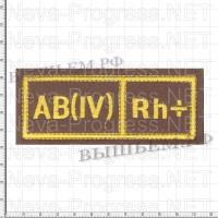 Шеврон нагрудный Группа крови 4 + (четвертая положительная) Желтая вышивка на хаки. Размер 110 мм Х 35 мм
