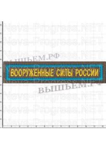 Шеврон полоска нагрудная ВООРУЖЕННЫЕ СИЛЫ (желтая вышивка на хаки, голубая рамка, оверлок) размер 120 мм Х 25 мм