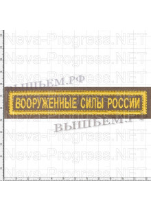 Шеврон полоска нагрудная ВООРУЖЕННЫЕ СИЛЫ (желтая вышивка на хаки) размер 120мм Х 25 мм